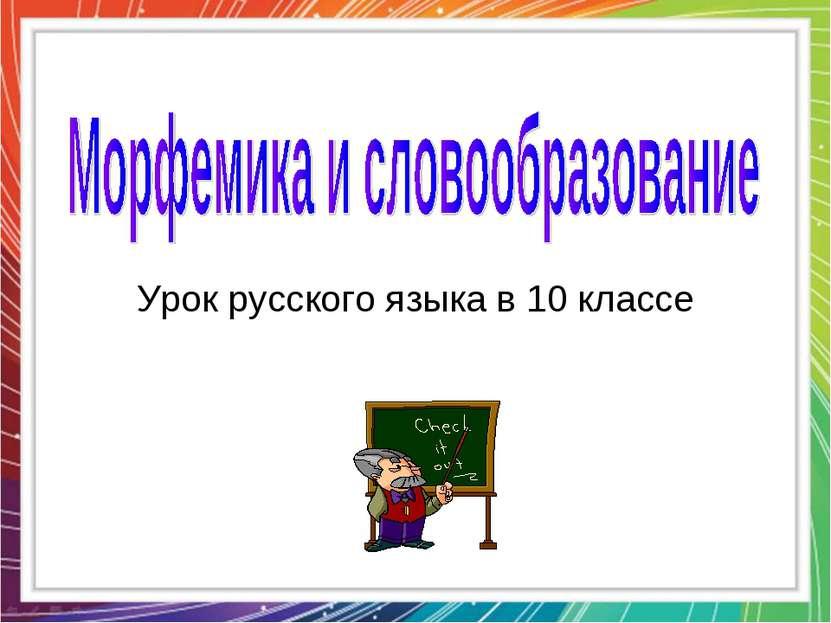 Урок русского языка в 10 классе