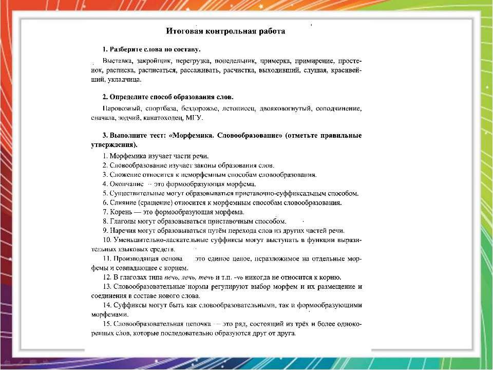Контрольная работа по русскому языку Морфемика Словообразование   словообразование Контрольная работа в 10 классе по теме морфемика словообразование