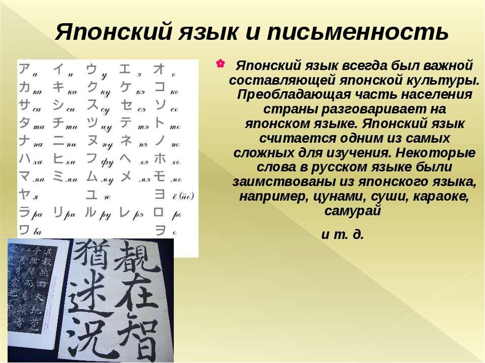 Японский язык и письменность Японский язык всегда был важной составляющей япо...