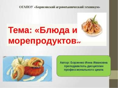 ОГАПОУ «Борисовский агромеханический техникум» Автор: Борзенко Инна Ивановна ...