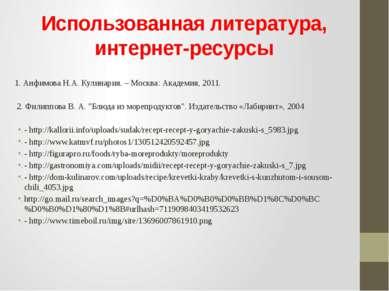 """1. Анфимова Н.А. Кулинария. – Москва: Академия, 2011. 2. Филиппова В. А. """"Бл..."""