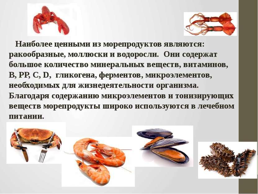 Наиболее ценными из морепродуктов являются: ракообразные, моллюски и водоро...