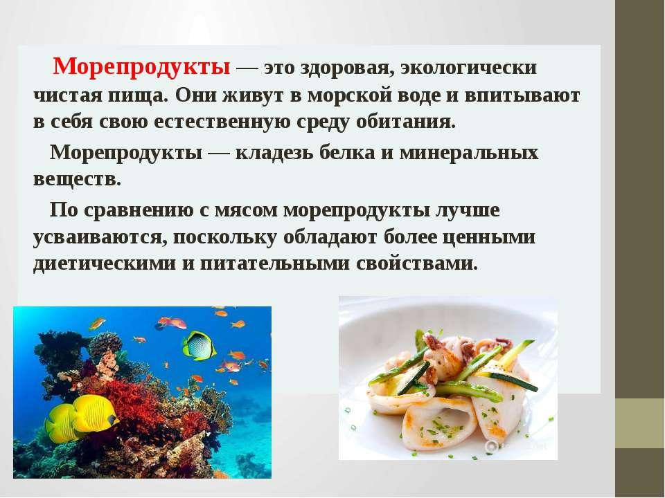 Морепродукты — это здоровая, экологически чистая пища. Они живут в морской во...