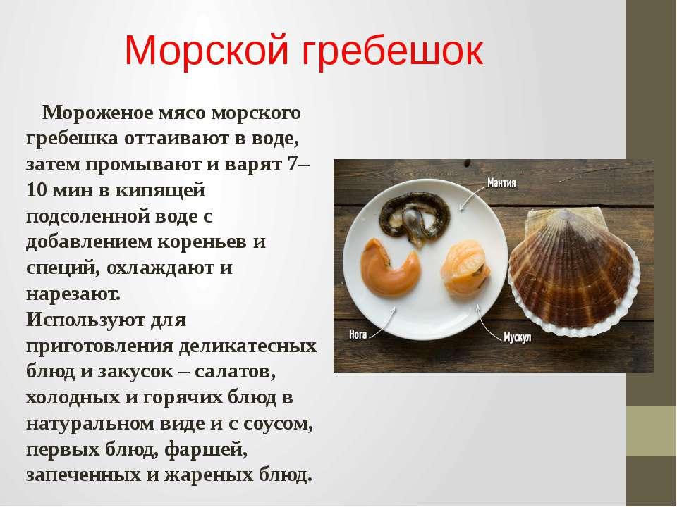 Мороженое мясо морского гребешка оттаивают в воде, затем промывают и варят 7–...