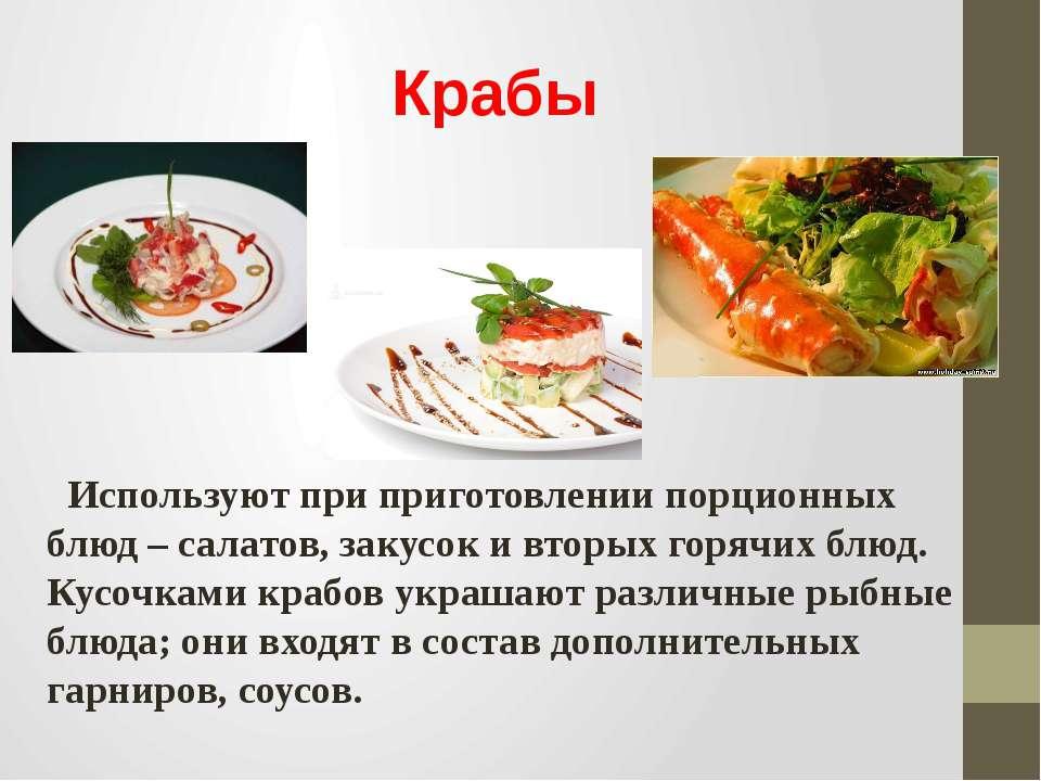 Крабы Используют при приготовлении порционных блюд – салатов, закусок и вторы...