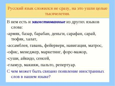 Русский язык сложился не сразу, на это ушли целые тысячелетия. В нем есть и з...