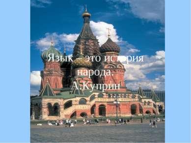 Язык – это история народа. А.Куприн