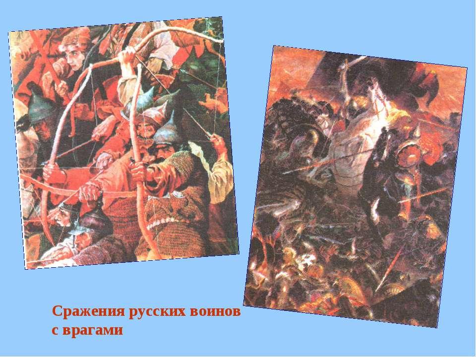 Сражения русских воинов с врагами