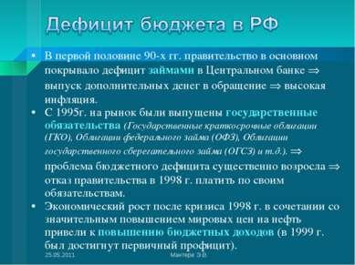 В первой половине 90-х гг. правительство в основном покрывало дефицит займами...