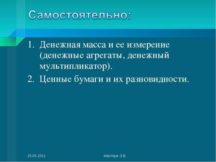 Денежная масса и ее измерение (денежные агрегаты, денежный мультипликатор). Ц...