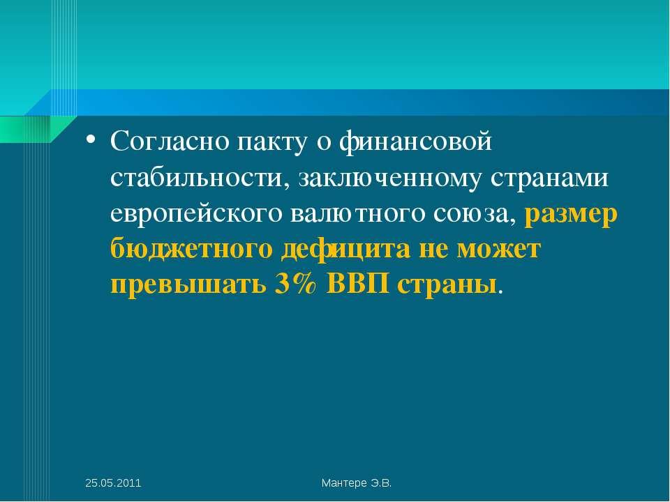 Согласно пакту о финансовой стабильности, заключенному странами европейского ...
