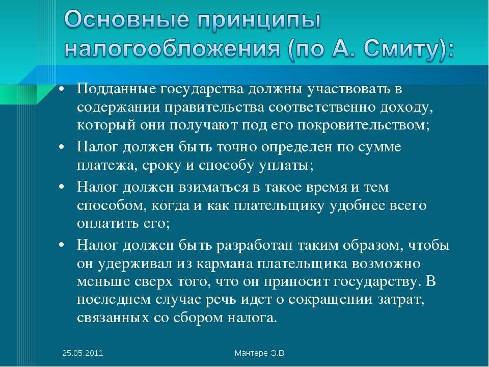 Подданные государства должны участвовать в содержании правительства соответст...