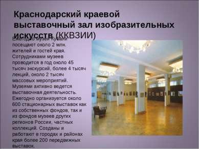 Ежегодно музеи Кубани посещают около 2 млн. жителей и гостей края. Сотрудника...