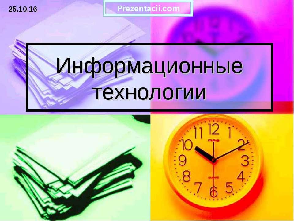 Информационные технологии *