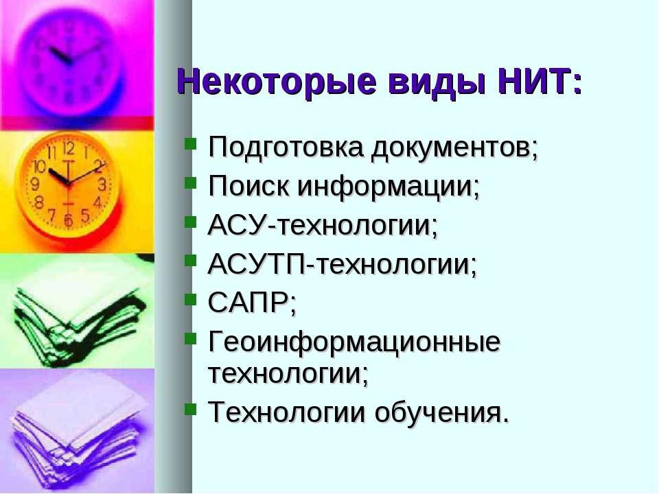 Некоторые виды НИТ: Подготовка документов; Поиск информации; АСУ-технологии; ...