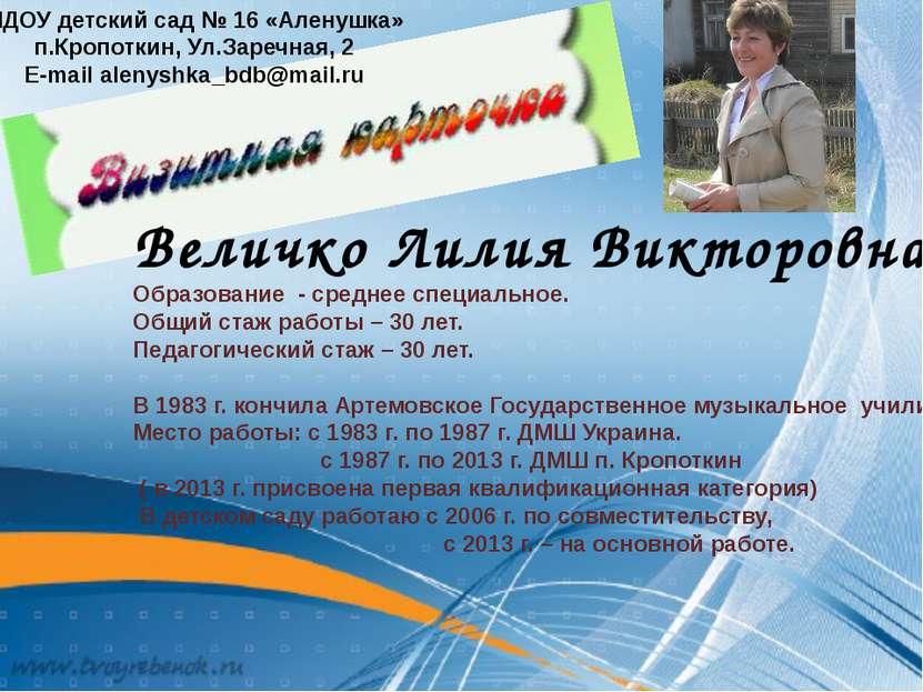 Величко Лилия Викторовна Образование - среднее специальное. Общий стаж работы...