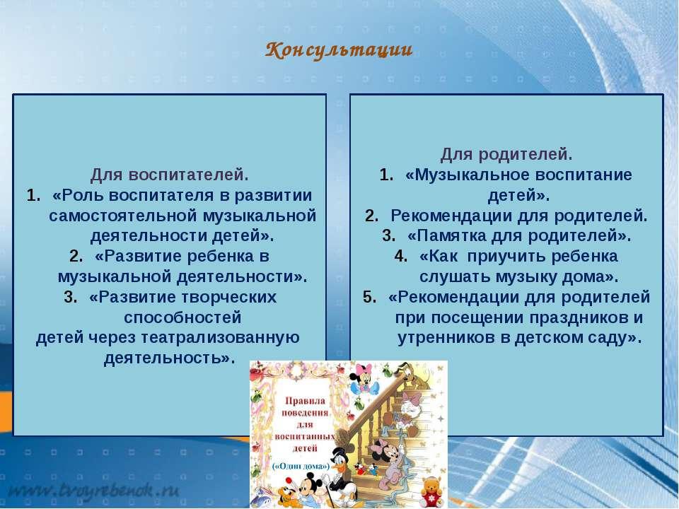 Консультации Для воспитателей. «Роль воспитателя в развитии самостоятельной м...