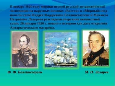 В январе 1820 году моряки первой русской антарктической экспедиции на парусны...