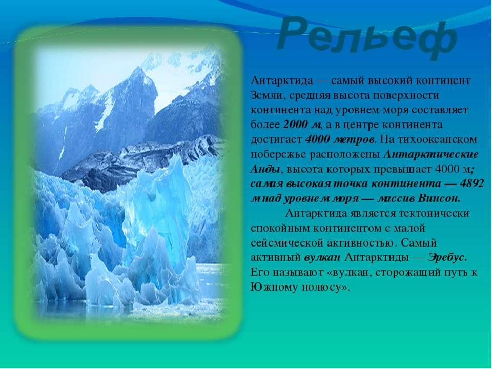 Антарктида — самый высокий континент Земли, средняя высота поверхности контин...