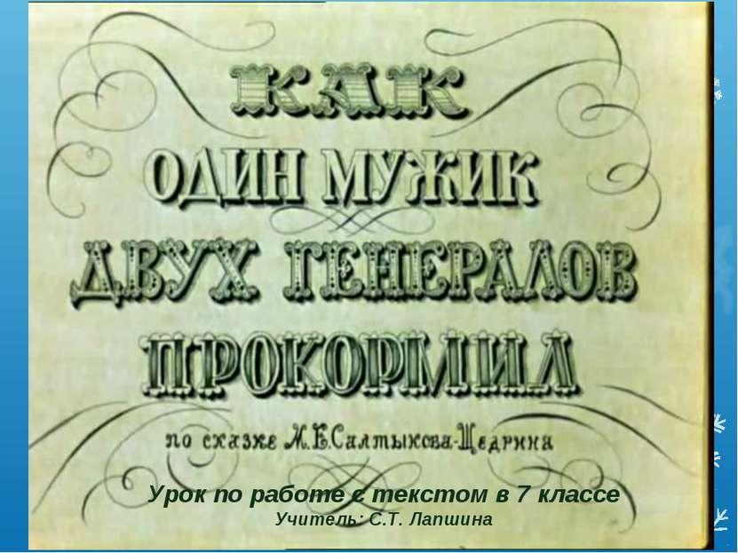 Урок по работе с текстом в 7 классе Учитель: С.Т. Лапшина