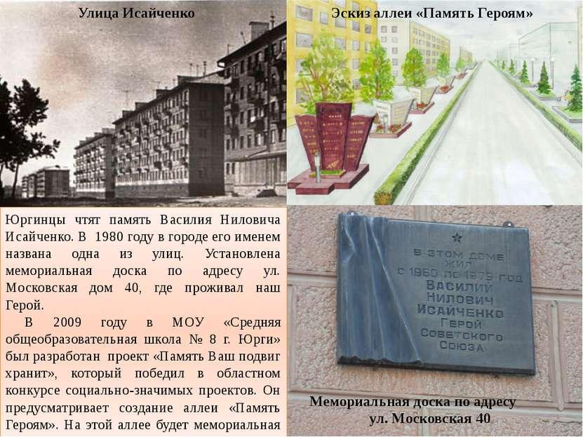 Юргинцы чтят память Василия Ниловича Исайченко. В 1980 году в городе его имен...