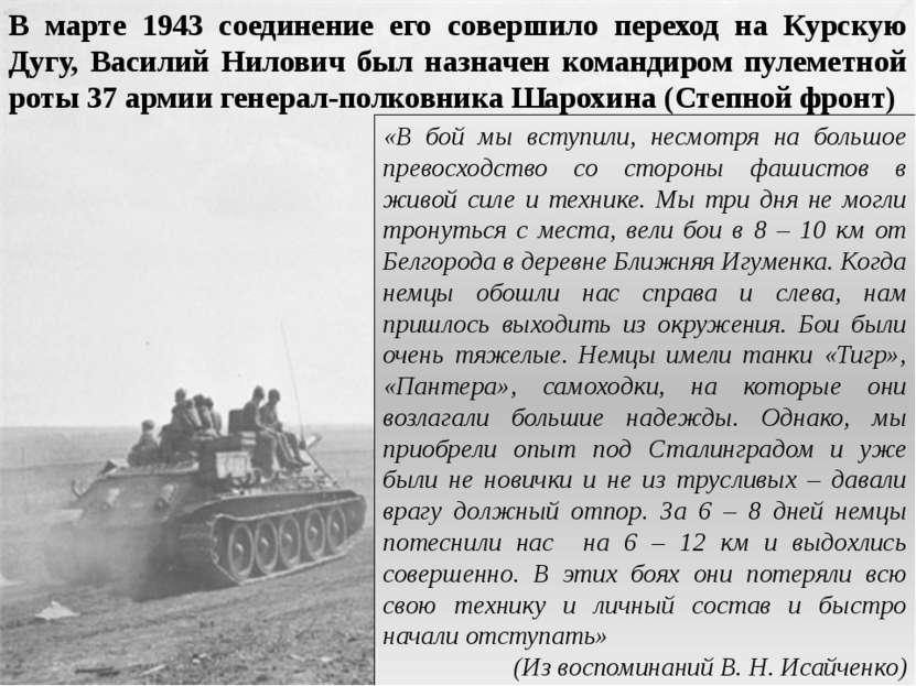 В марте 1943 соединение его совершило переход на Курскую Дугу, Василий Нилови...
