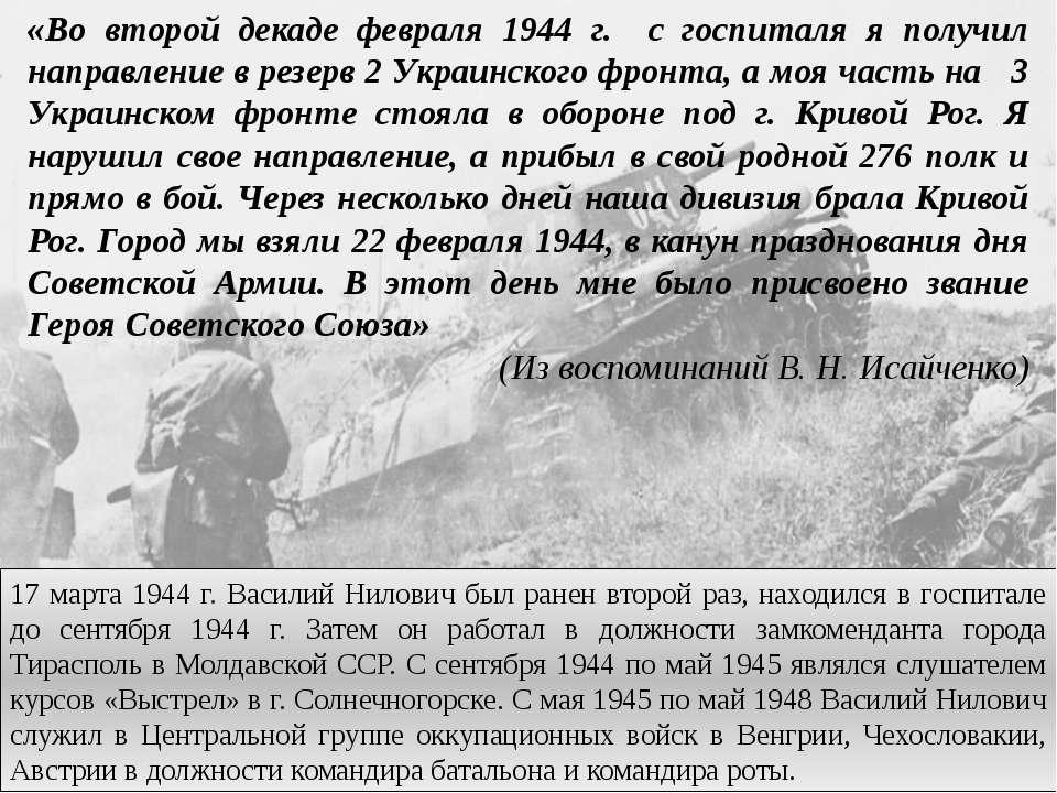«Во второй декаде февраля 1944 г. с госпиталя я получил направление в резерв ...