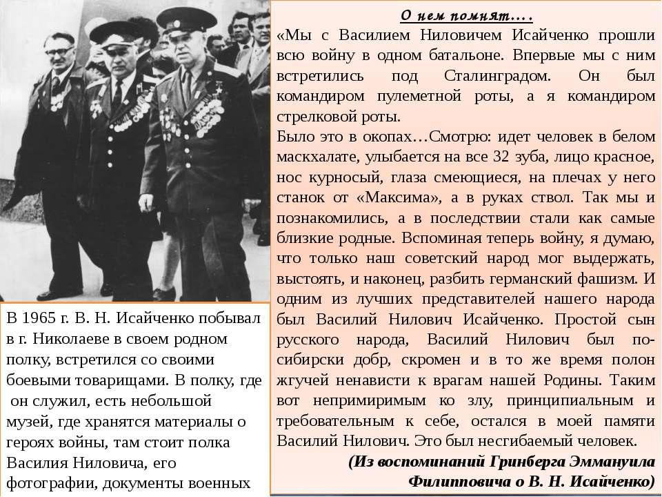 В 1965 г. В. Н. Исайченко побывал в г. Николаеве в своем родном полку, встрет...