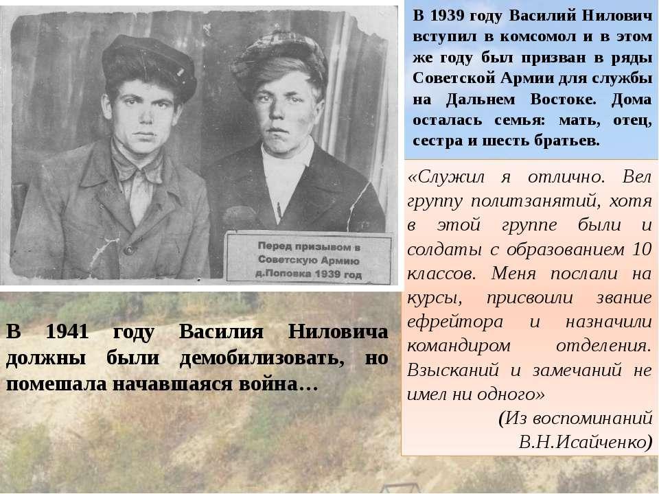 В 1939 году Василий Нилович вступил в комсомол и в этом же году был призван в...