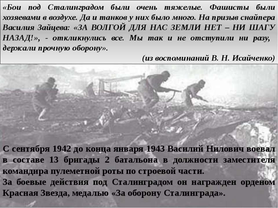 «Бои под Сталинградом были очень тяжелые. Фашисты были хозяевами в воздухе. Д...