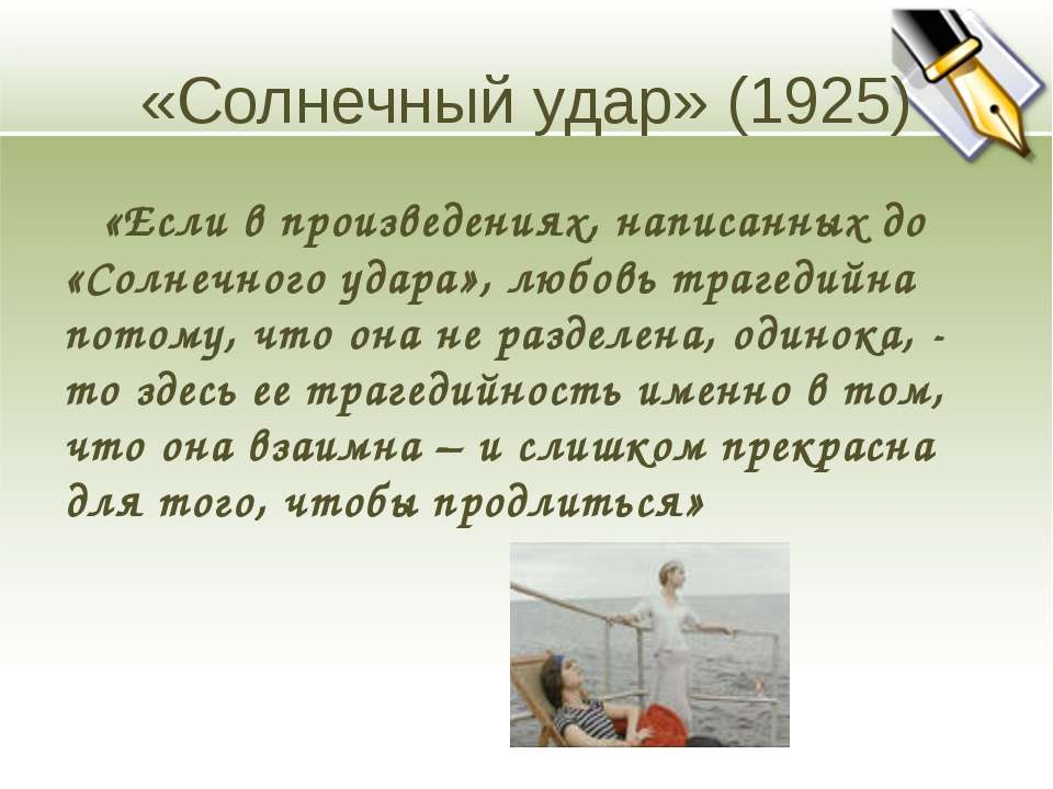 «Солнечный удар» (1925) «Если в произведениях, написанных до «Солнечного удар...