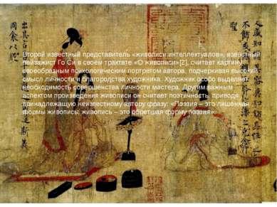 Второй известный представитель «живописи интеллектуалов», известный пейзажист...