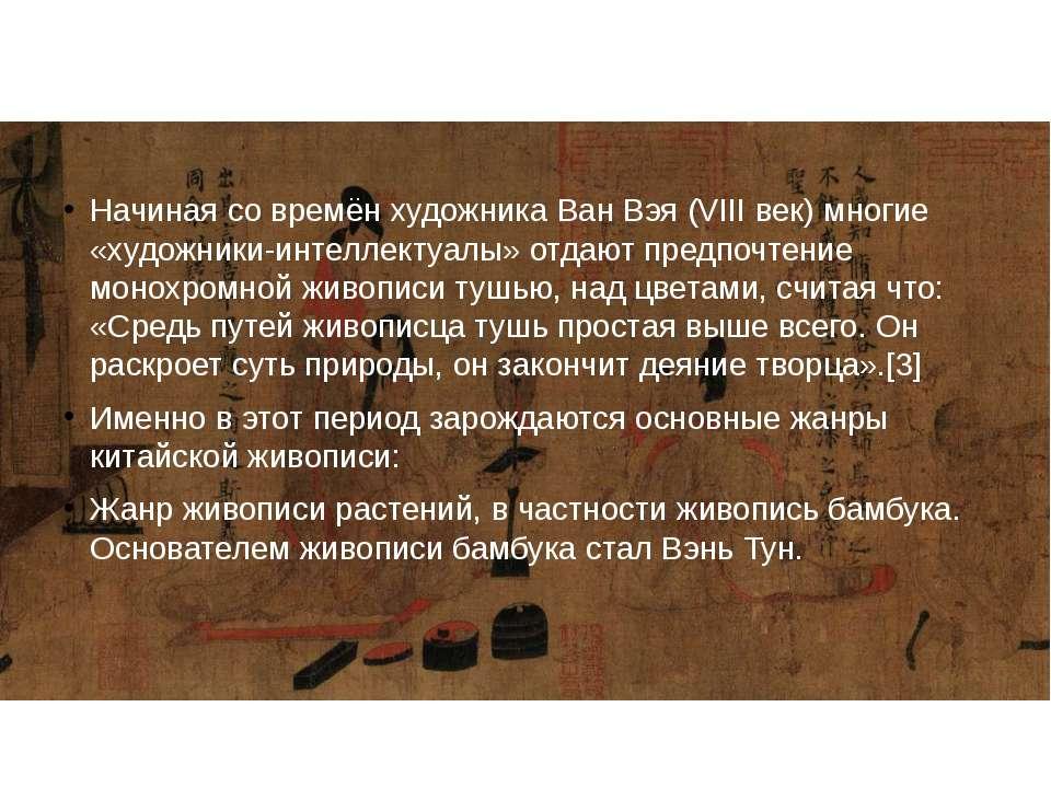 Начиная со времён художника Ван Вэя (VIII век) многие «художники-интеллектуал...