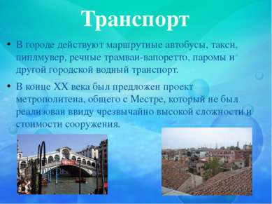 Транспорт В городе действуют маршрутные автобусы, такси, пиплмувер, речные тр...