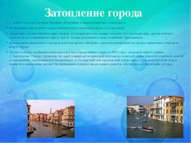 Затопление города С давних пор вода угрожает Венеции. Ее уровень в каналах еж...