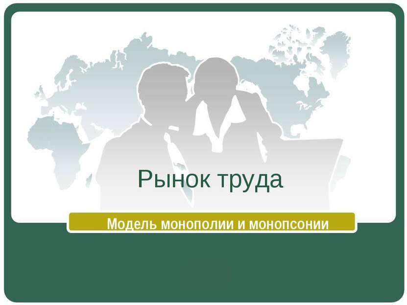 Рынок труда Модель монополии и монопсонии