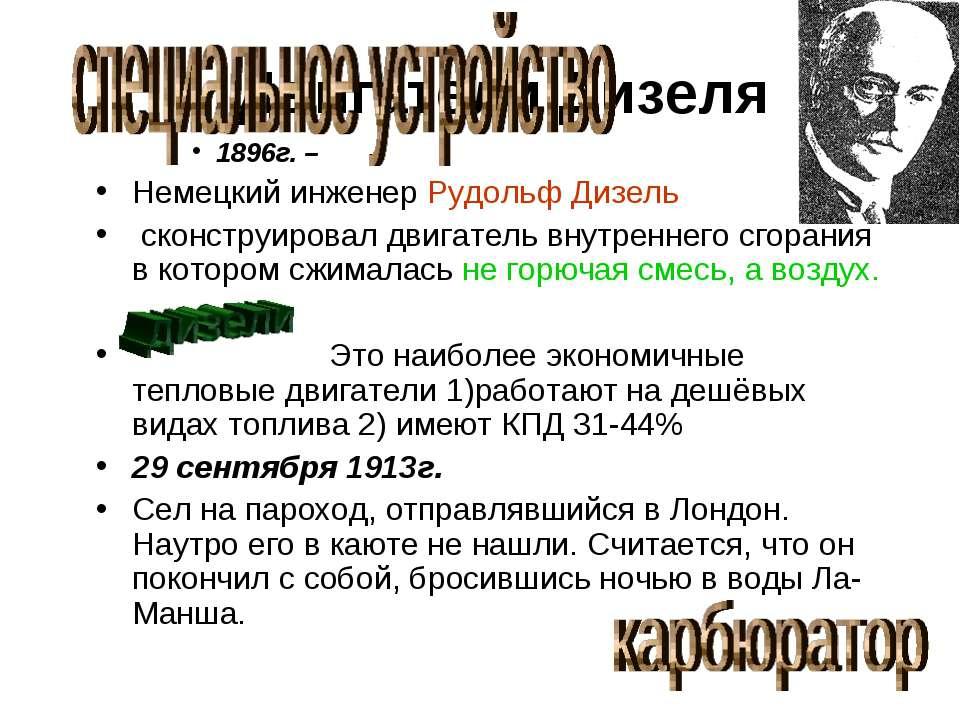 Двигатели Дизеля 1896г. – Немецкий инженер Рудольф Дизель сконструировал двиг...