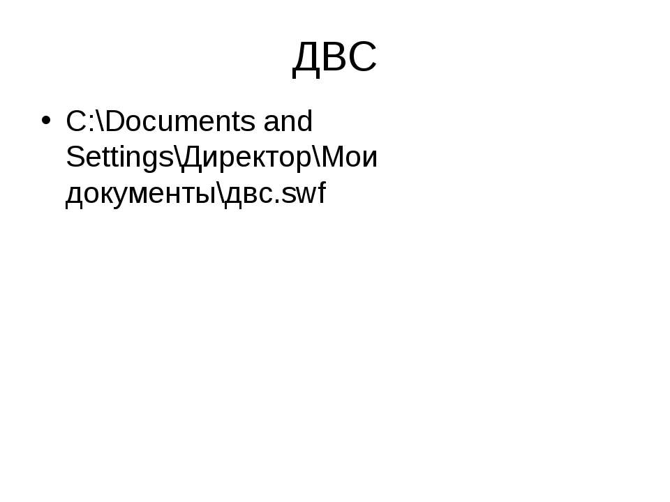 ДВС C:\Documents and Settings\Директор\Мои документы\двс.swf
