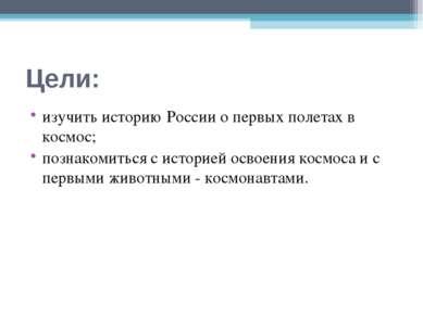 Цели: изучить историю России о первых полетах в космос; познакомиться с истор...