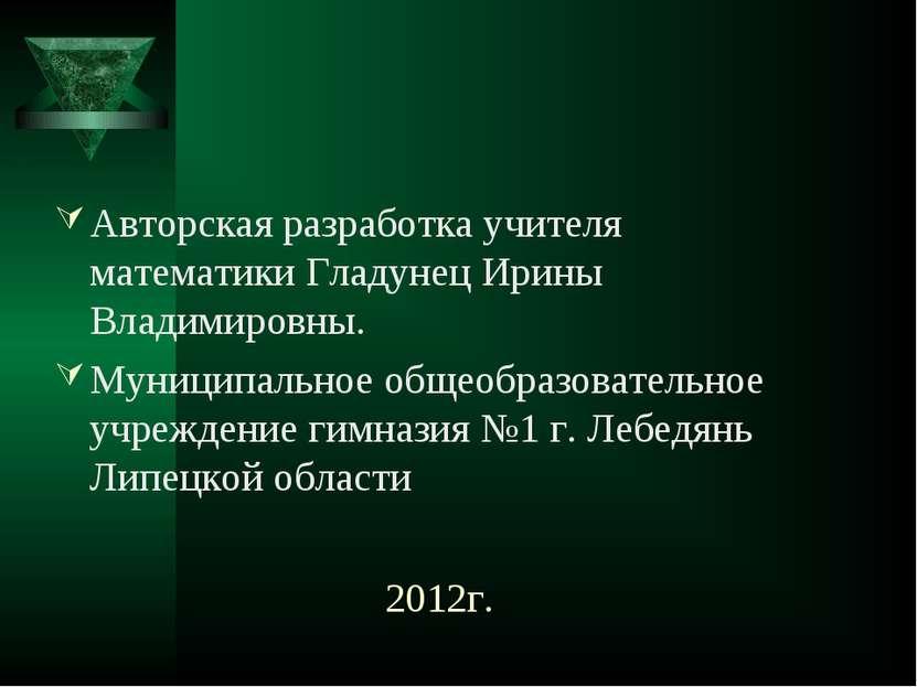 2012г. Авторская разработка учителя математики Гладунец Ирины Владимировны. М...