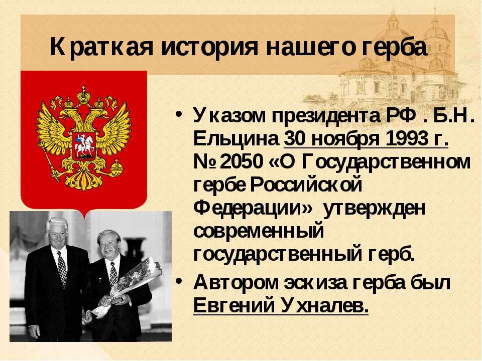 Краткая история нашего герба Указом президента РФ . Б.Н. Ельцина 30 ноября 19...
