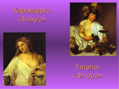 Караваджо «Бахус» Тициан «Флора»
