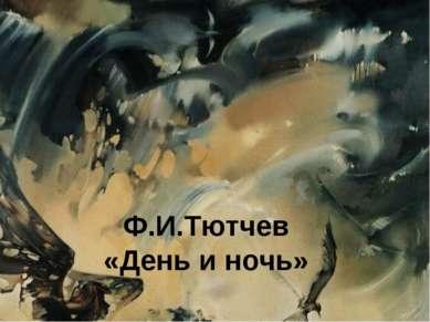 Ф.И.Тютчев «День и ночь»