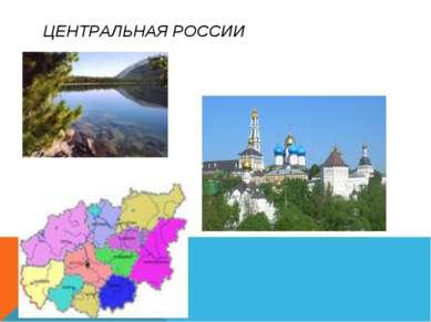 ЦЕНТРАЛЬНАЯ РОССИИ