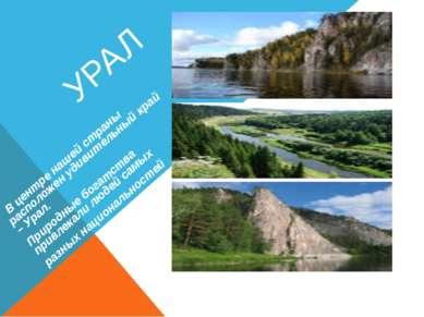 УРАЛ В центре нашей страны расположен удивительный край – Урал. Природные бог...