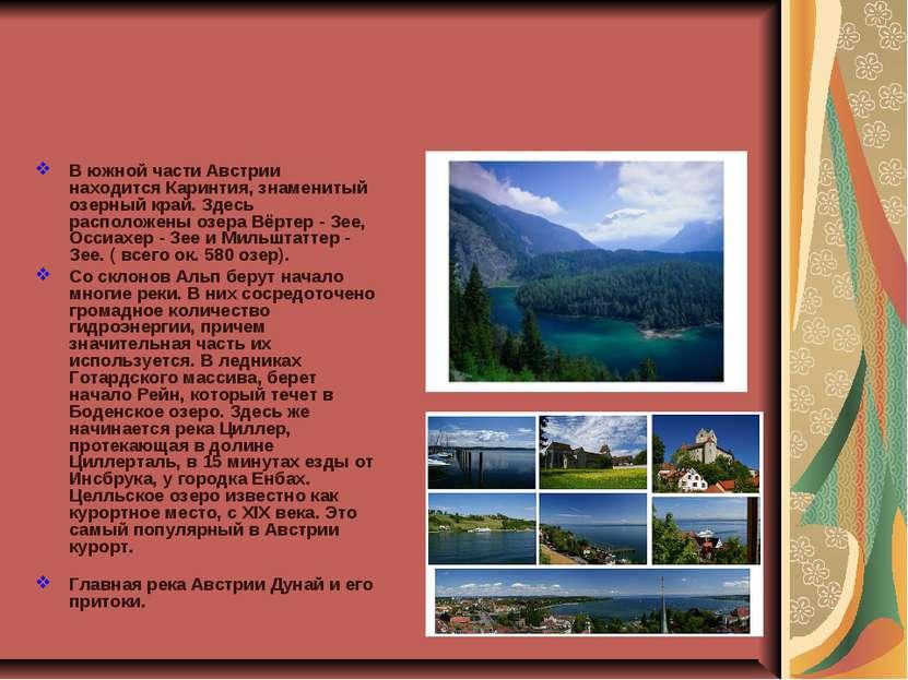 В южной части Австрии находится Каринтия, знаменитый озерный край. Здесь расп...