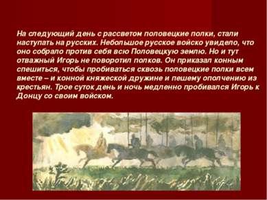 На следующий день с рассветом половецкие полки, стали наступать на русских. Н...