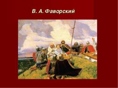 В. А. Фаворский