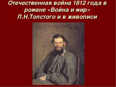 Отечественная война 1812 года в романе «Война и мир» Л.Н.Толстого и в живописи