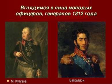 Вглядимся в лица молодых офицеров, генералов 1812 года М. Кутузов Багратион